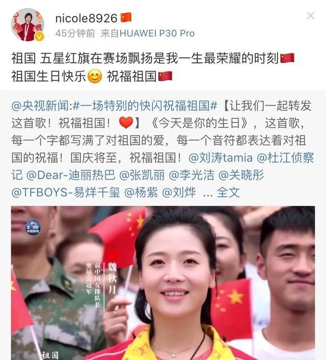 魏秋月晒爱国MV祝福祖国,与明星同框颜值不输,中国女排也出镜