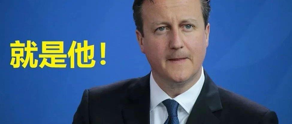 卡梅伦明里为脱欧公投叹惋 背地里却鄙视鲍里斯?