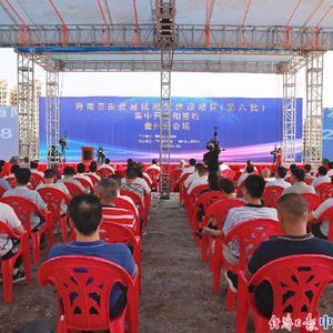 海南儋州5个自贸区建设项目集中开工 总投资19.55亿元