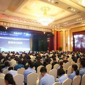 网络安全等级保护制度2.0国家标准山西省宣贯会在太原圆满召开