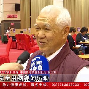 桥牌世锦赛武汉开幕赛 中国香港代表团渴望更多交流