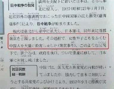 日本的教科书,是如何记录南京大屠杀和七七事变的?描述让人愤怒