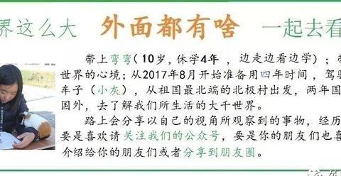 让孩子认识精确测量之一——游学第770天、四川江油