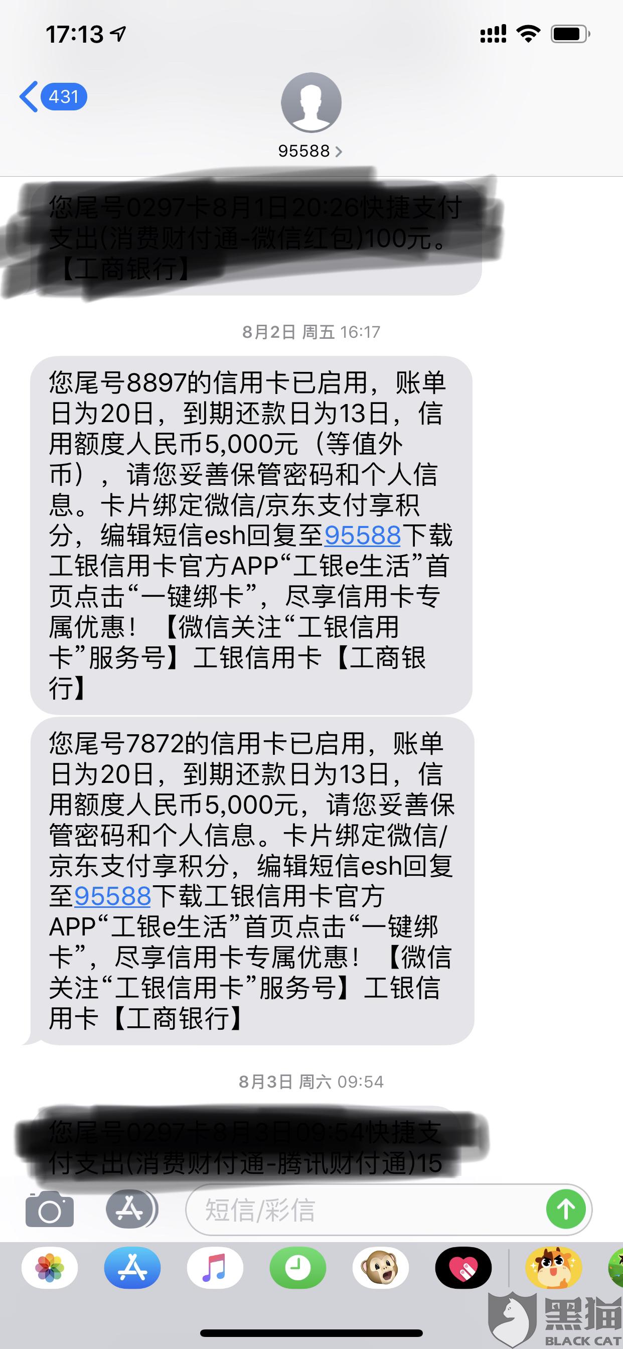 黑猫投诉:中国工商银行95588号码在8月2日给我的手机号下发了两条激活了两张信用卡的短信