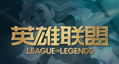 《英雄联盟》十周年庆典10月16日全球直播 公布全新LOGO