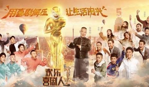 首期《欢乐喜剧人5》周云鹏找死,陈汉典原本就没活