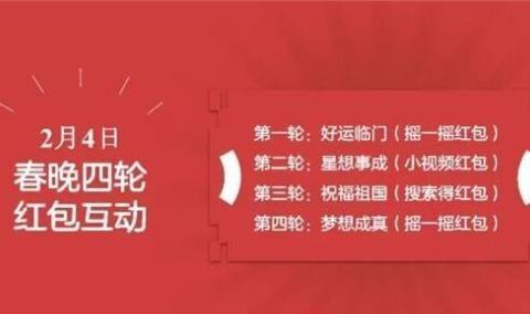 红包总额创新高!百度宣布与2019春晚达成互动合作