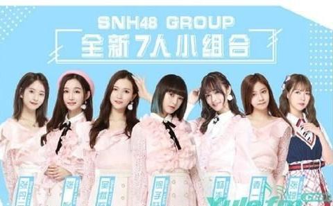 SNH48姐妹团解散,网友为姑娘们鸣不平