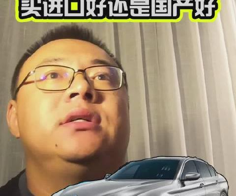 视频:宝马5系,买国产的好还是进口的好?