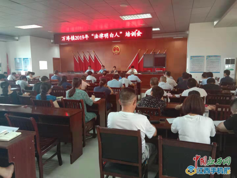 """安义县万埠镇组织召开农村""""法律明白人""""培训会(图)"""