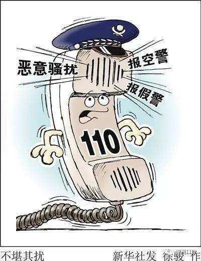 """13小时骚扰北京""""110""""三百多次,醉汉被拘留半月"""