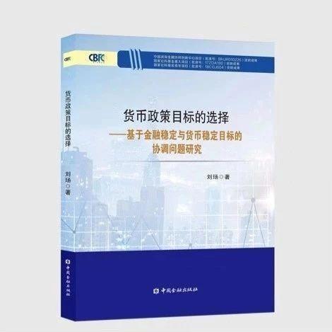 【新书快报】货币政策目标的选择