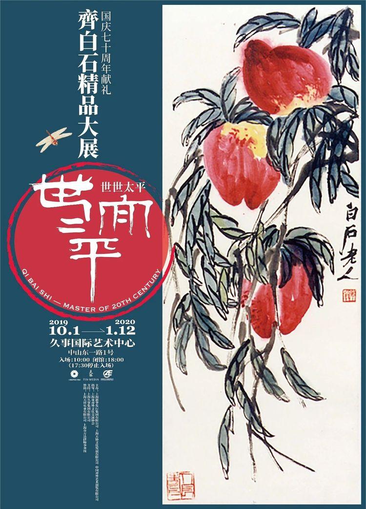 """29元限时特惠   一代宗师齐白石,上海外滩""""天趣""""亮相!"""