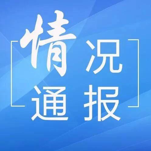 侵吞公款、收受大额贿赂!云南建投原副总王庆被提起公诉