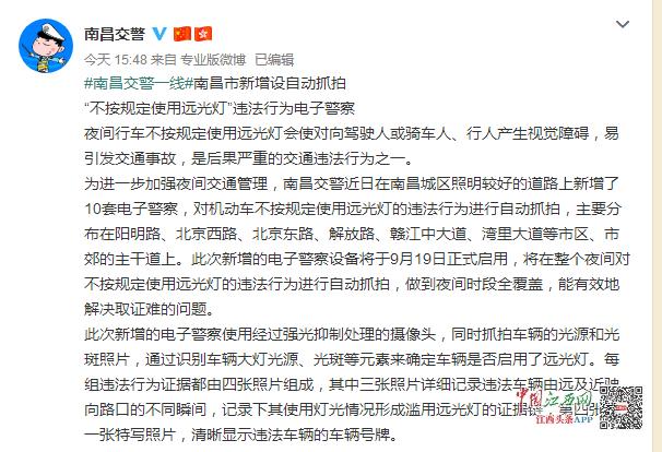 南昌新增10套设施抓拍违规使用远光灯 主要分布在主干道(图)