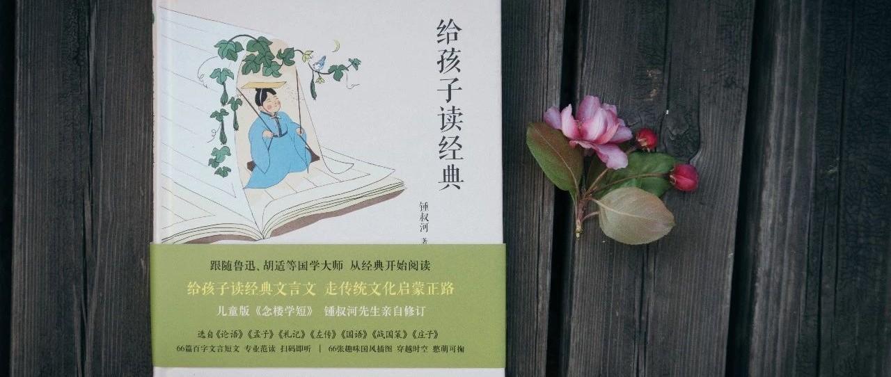 传奇出版家、学者锺叔河先生出新书啦!|《给孩子读经典》