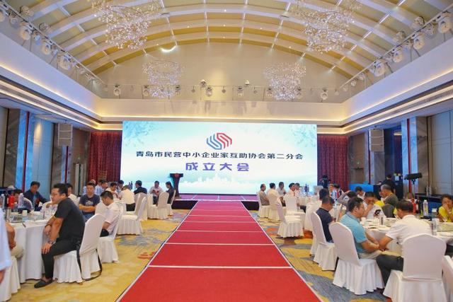 青岛市民营中小企业家互助协会再壮大,第二分会正式成立