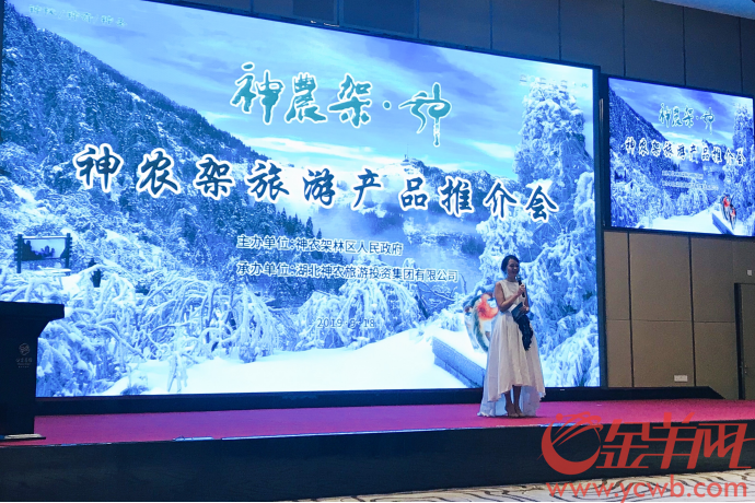 神农架新推冬季旅游产品,为广东居民带来免门票优惠