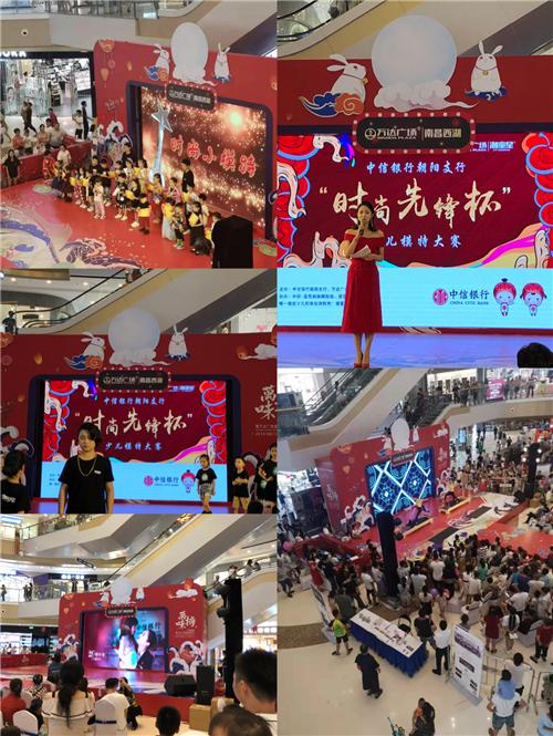 中信银行南昌朝阳支行举办少儿模特大赛活动