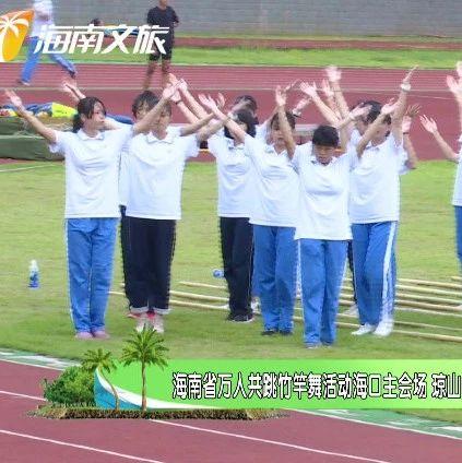 海南省万人共跳竹竿舞活动海口主会场,琼山中学300名学生加紧排练!