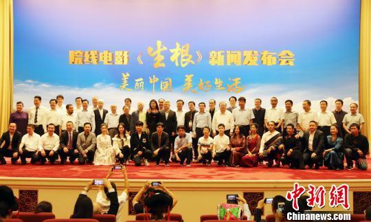 民族特色电影《生根》新闻发布会在北京举行
