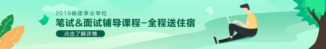2019秋季福建厦门事业单位招考题型含主观题 如何备考小作文