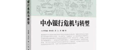 【新书快报】中小银行危机与转型