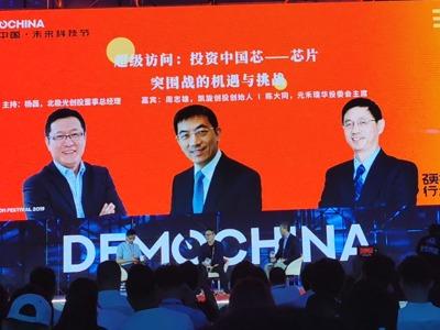 元禾璞华陈大同:芯片行业的黄金十年真正出现了