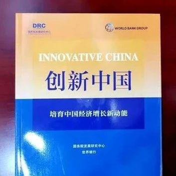 国研-世行报告(1)丨以提升全要素生产率为重点培育中国经济增长新动能