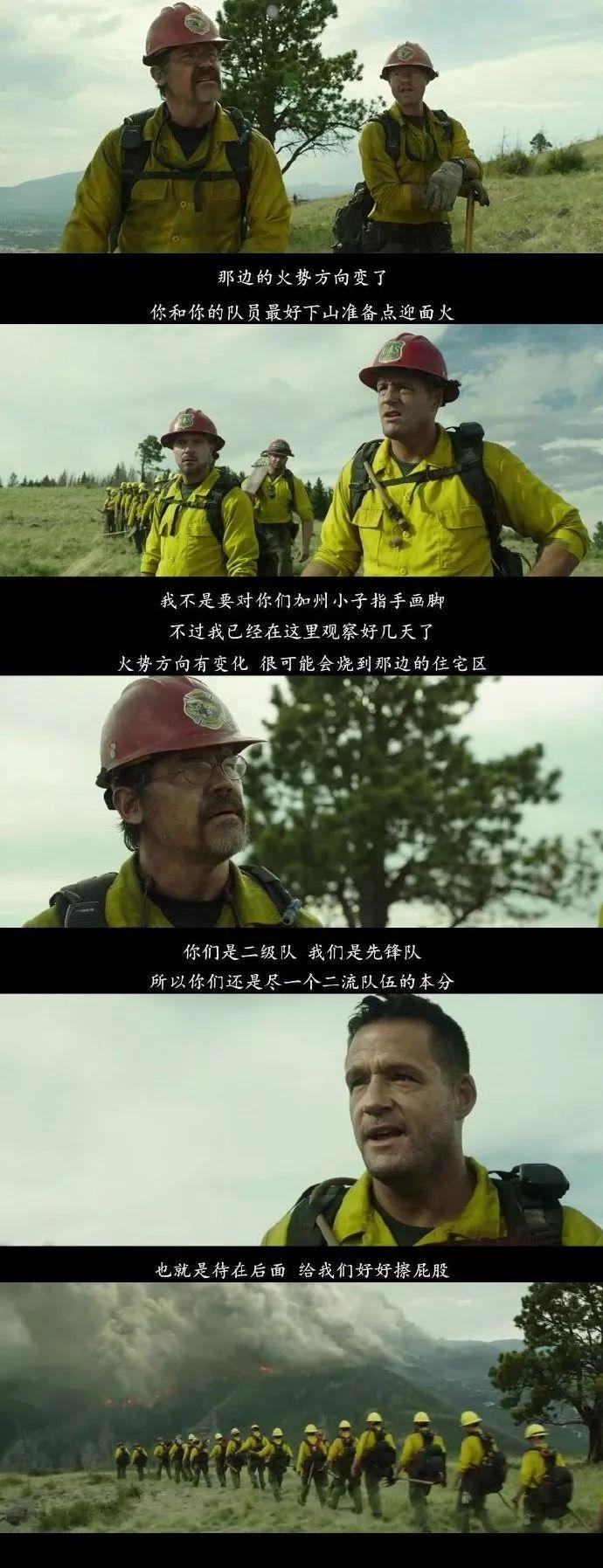《勇往直前》:森林火灾下的平民英雄!结局真的哭死!