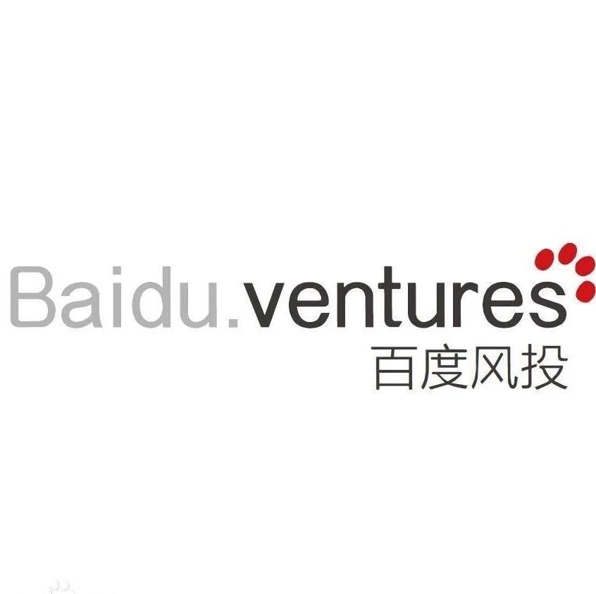 百度风投 | 招聘投资团队实习生(北京)