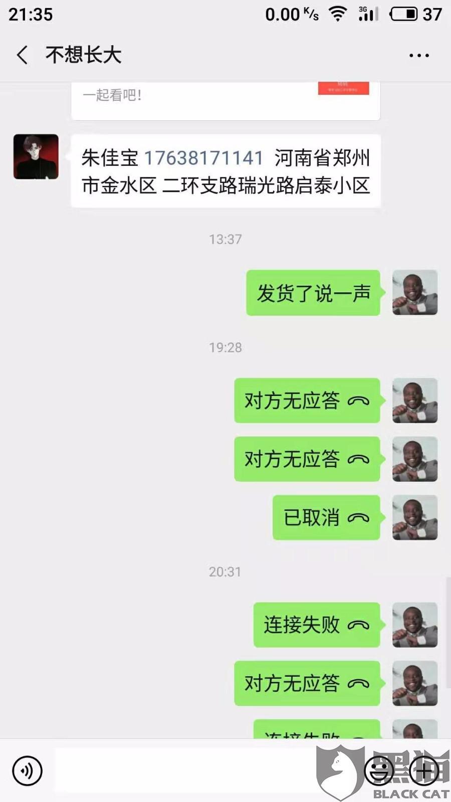 黑猫投诉:微信上通过别人发的转转链接购买,找不到任何订单详情,钱现实支付给京东商城平台商户
