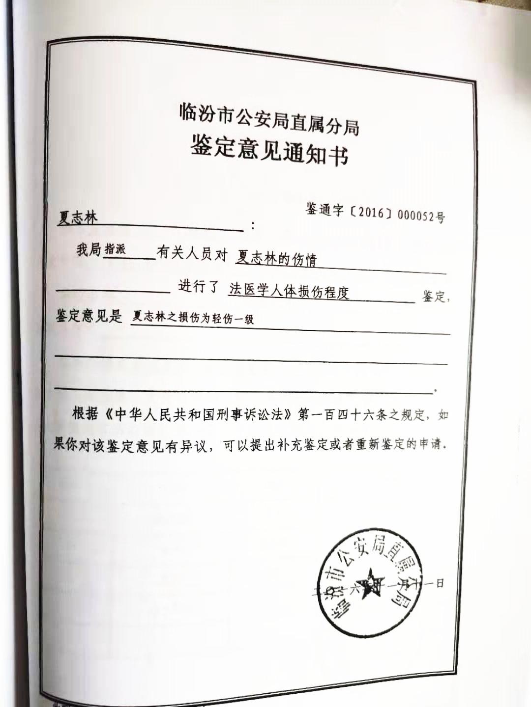 山西临汾:且看崔峰昱黑恶集团还能支撑多久!