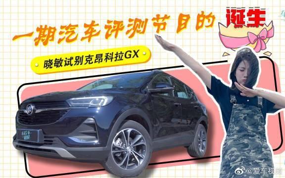 视频:初晓敏:一期汽车评测节目的诞生,晓敏试别克昂科拉GX