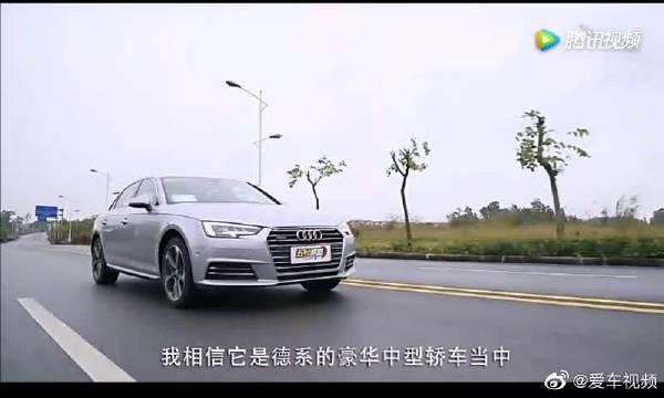视频:奥迪A4L专业测评结果,让你你选车不纠结!