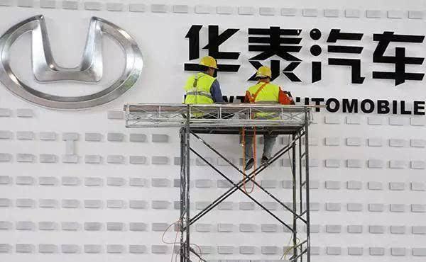 负债294亿,工厂停工已久,这个国产品牌还有救吗?