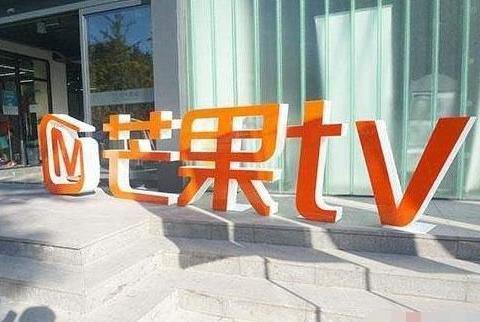 紧急灭火?刘露事件被《环球时报》报道后,芒果TV来致歉了