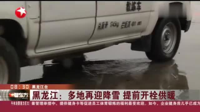 黑龙江省多地迎来降雪天气,漠河局地雪深超5厘米,提前开栓供暖