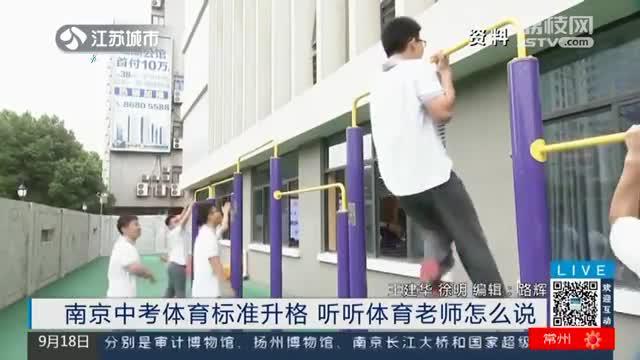 南京中考体育标准升格 听听体育老师怎么说