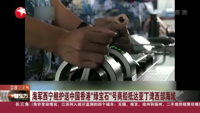 """海军西宁舰护送中国香港""""绿宝石""""号商船抵达亚丁湾西部海域"""