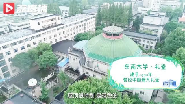 """东南大学的这座礼堂,竟拿下过多项""""中国之最"""""""