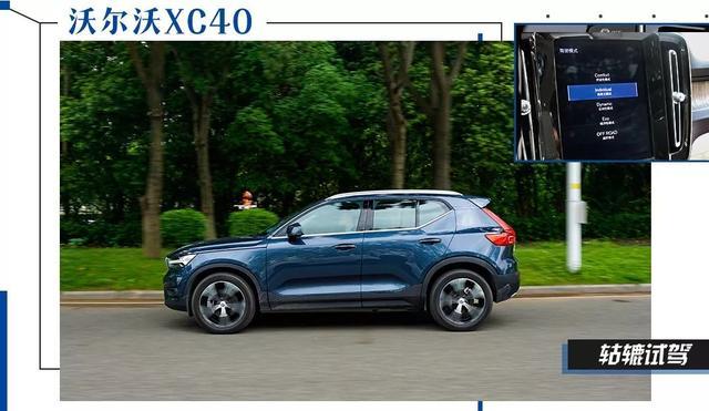 体验亚太版沃尔沃全新XC40,冷冷的北欧风能刮进你心里?