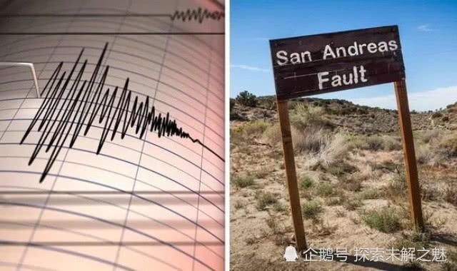 持续升温!30天内加州发生3千次地震,圣安德烈亚斯断层引担忧