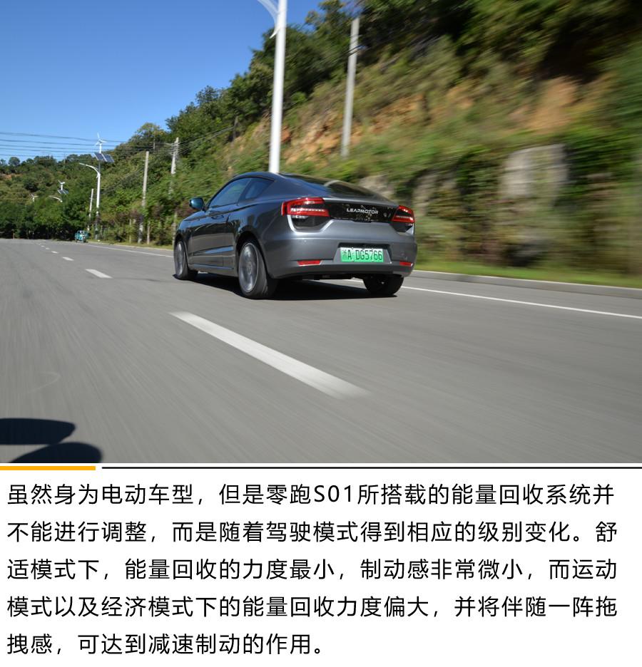 L2.5级别自动驾驶 人脸识别 零跑S01 380 Pro智能化有何亮点?