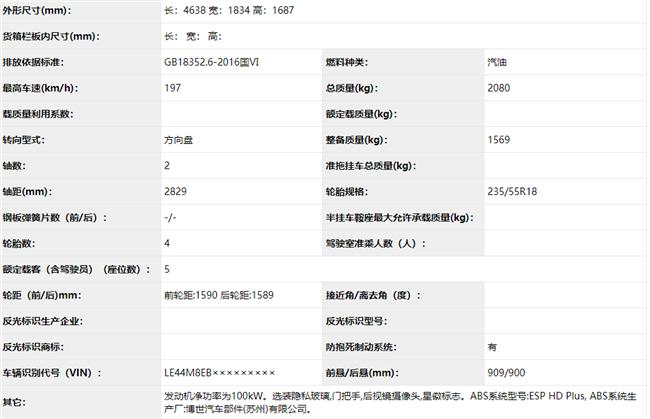 北京奔驰GLB 180申报信息曝光!挑战奥迪Q3、宝马X2