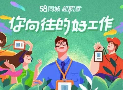 """联动麦当劳推出""""超职季"""",看58同城如何燃爆年轻一代应聘热潮"""