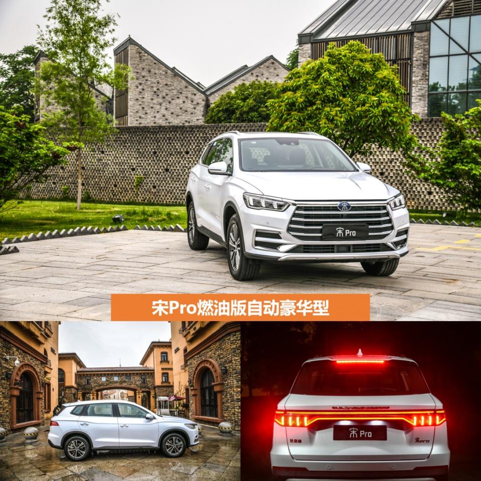 三款十万级主流家用SUV横评,宋Pro燃油版为何最具购买价值?