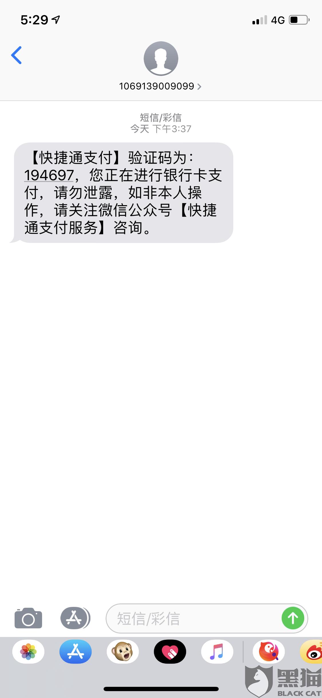 黑猫投诉:杭州花信信息科技有限公司