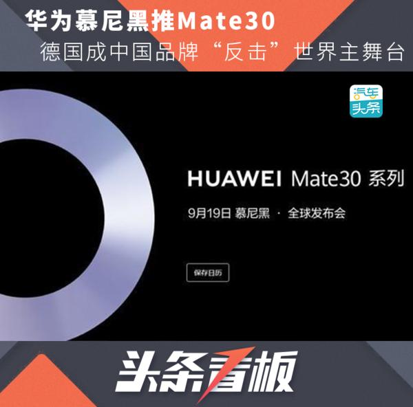 """华为慕尼黑推Mate30,德国成中国品牌""""反击""""世界主舞台"""