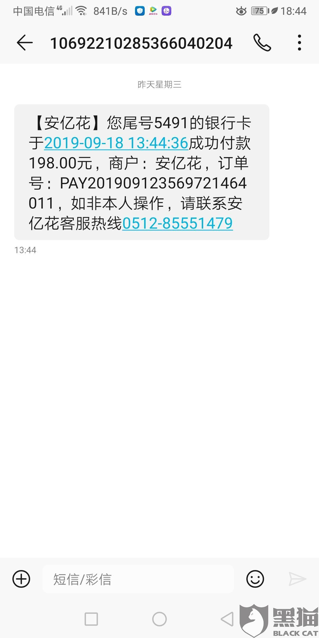 黑猫投诉:安亿花App苏州洲迹通电子科技有限公司